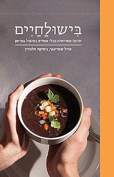 בישולחיים: תזונה מסורתית ככלי מסייע