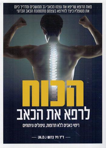 הכוח לרפא את הכאב