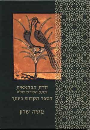 הדת הבהאאית וכתב הקודש שלה