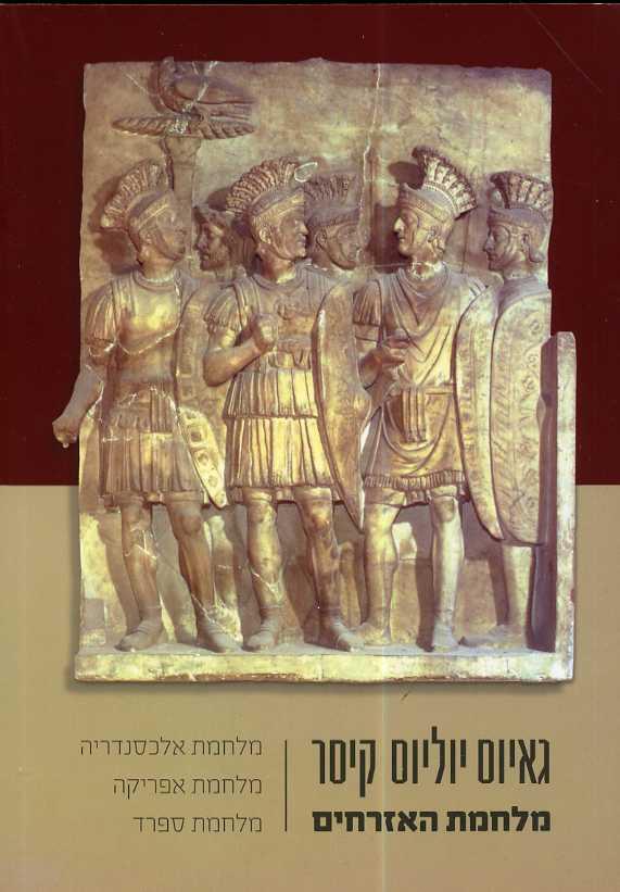 גאיוס יוליוס קיסר מלחמת האזרחים