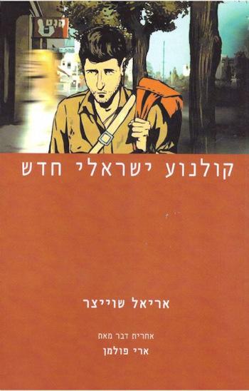 קולנוע ישראלי חדש