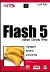 למפתחי אתרים באינטרנט 5 FLASH