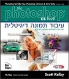 עיבוד תמונה דיגיטלית עם PHOTOSHOP CS