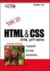 למפתחי אתרים באינטרנט CSS&HTML (מהד