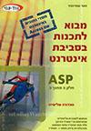 מבוא לתכנות בסביבת אינטרנט ASP חלק 3