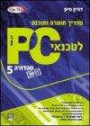 מדריך חומרה ותוכנה לטכנאי PC מהד 5