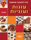 עוגות ועוגיות - פרווה (מהדורה חדשה)