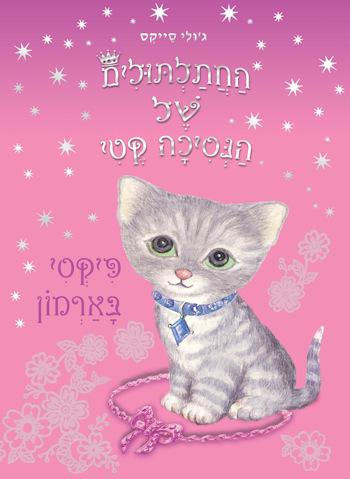 פיקסי בארמון-החתלתולים של הנסיכה קטי