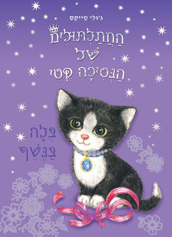 בלה בנשף-החתלתולים של הנסיכה קטי