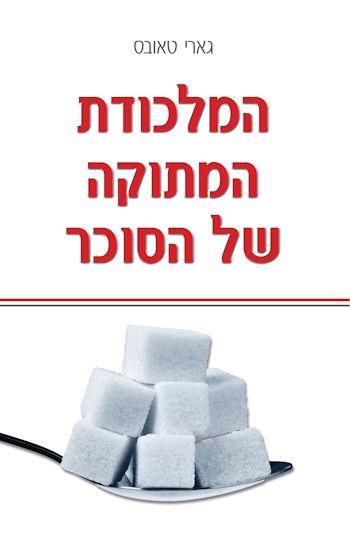 המלכודת המתוקה של הסוכר