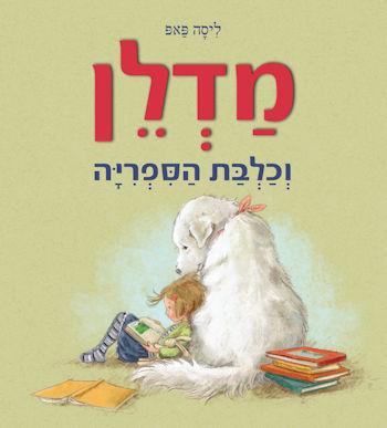 מדלן וכלבת הספריה