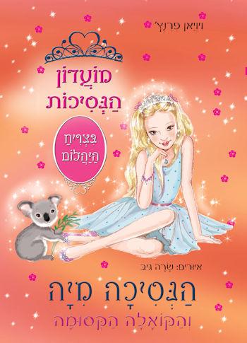 מועדון הנסיכות 31 הנסיכה מיה והקואלה הקסומה