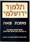 תלמוד בבלי מבואר - פאה-ירושלמי פורמט גדול