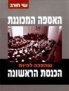 האספה המכוננת שהפכה להיות הכנסת הראשונה