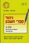 ניהול ספרי חשבון חלק א מעודכן 2011