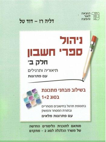 ניהול ספרי חשבון ב כולל מבחנים ירוק
