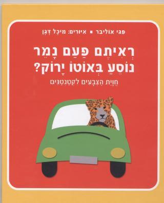 ראיתם פעם נמר נוסע באוטו ירוק?