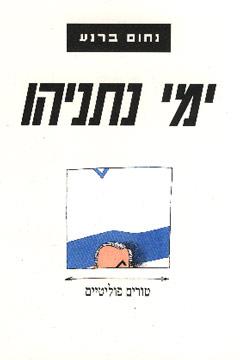 ימי נתניהו