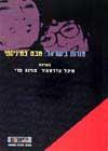 מורות בישראל