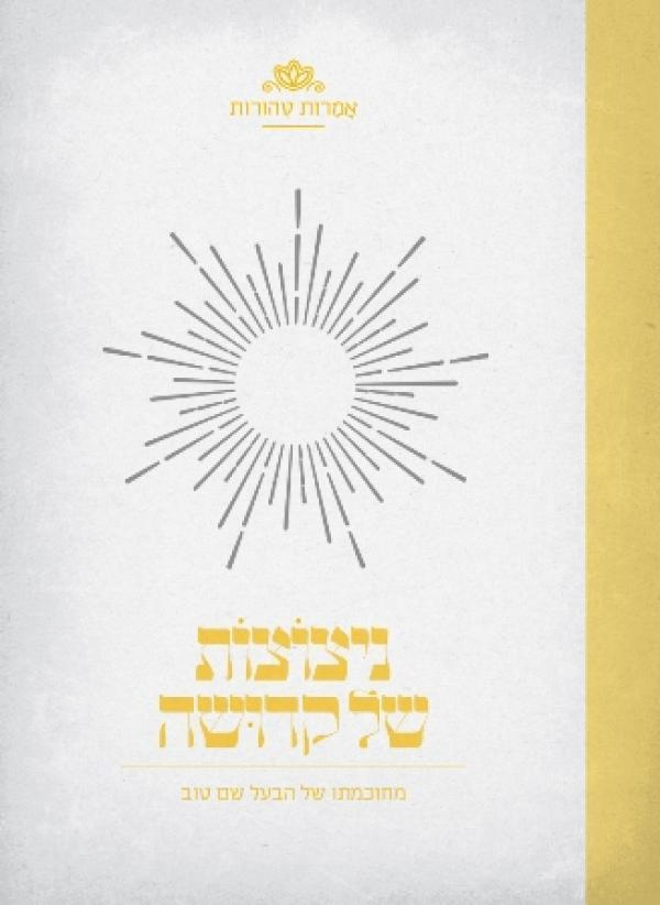 ניצוצות של קדושה-מחכמתו של הבעל שם טוב