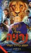 נרניה - המסע בדורך השחר (עטיפת הסרט)
