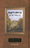 בין שתי ערים מהדורה חגיגית