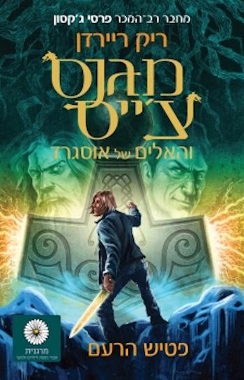 פטיש הרעם-מגנס צייס והאלים של אוסגרד 2