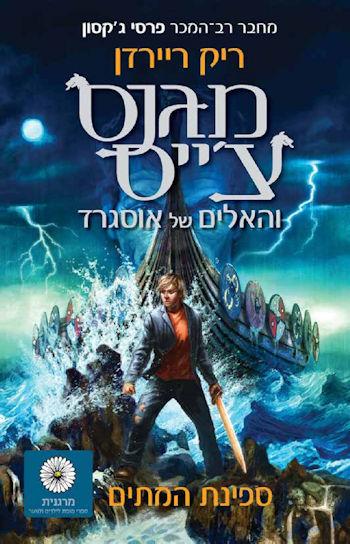 ספינת המתים-מגנס צייס והאלים של אוסגרד 3
