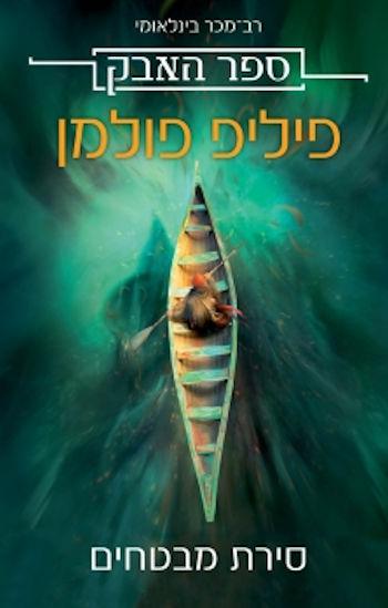 סירת מבטחים-ספר האבק 1