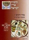 משנת ארץ ישראל-מסכת שביעית-סדר זרעים ה