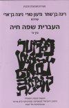 העברית שפה חיה - כרך ה