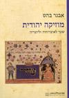 מוזיקה יהודית