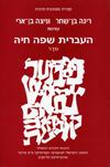 העברית שפה חיה כרך ו&rsquo,
