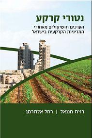 נטורי קרקע: הערכים והשיקולים מאחורי המדיניות הקרקע