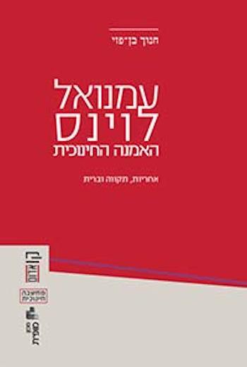 עמנואל לוינס-האמנה החינוכית