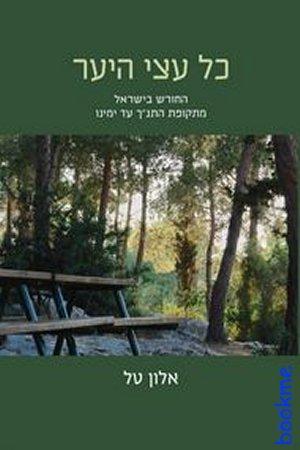 """כל עצי היער: החורש בישראל מתקופת התנ""""ך עד ימינו"""