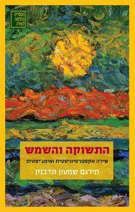 התשוקה והשמש: שירה אקספרסיוניסטית ואימגיסטית
