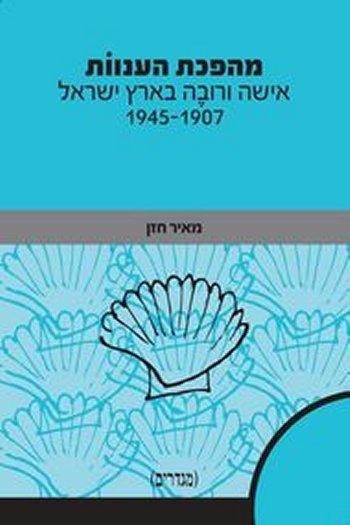 מהפכת הענוות: אישה ורובה בארץ ישראל 1945-1907