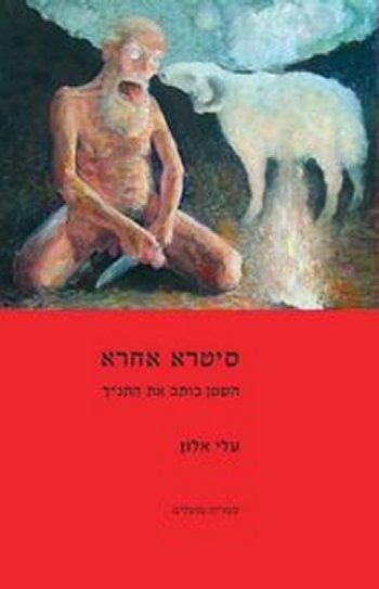 """סיטרא אחרא: השטן כותב את התנ""""ך"""