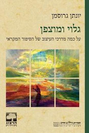 גלוי ומוצפן: על כמה מדרכי העיצוב של הסיפור המקראי