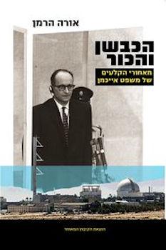 הכבשן והכור: מאחורי הקלעים של משפט אייכמן