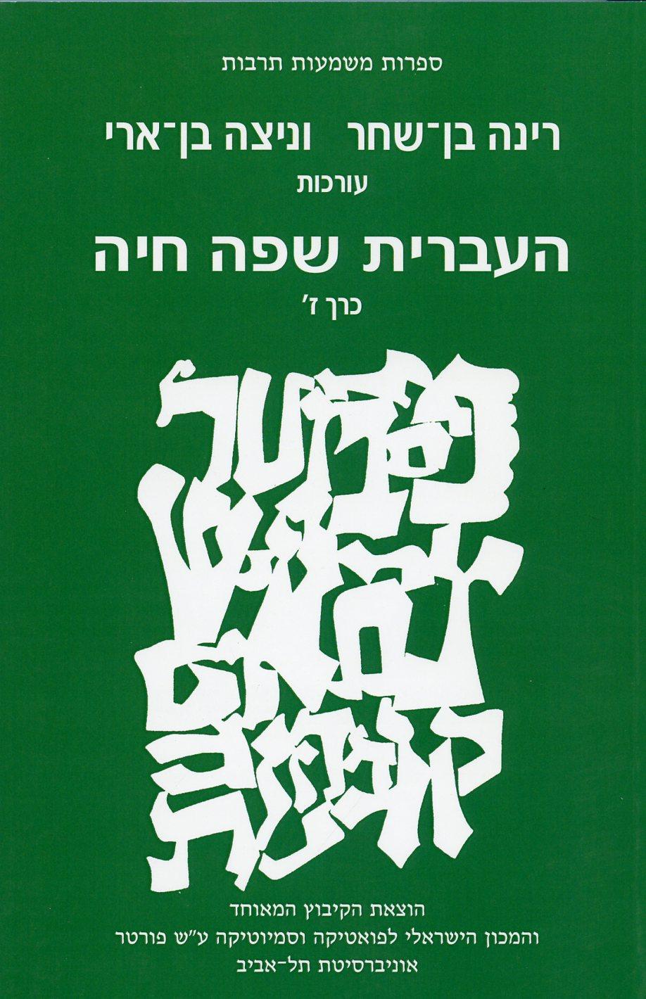 העברית שפה חיה כרך ז&rsquo,