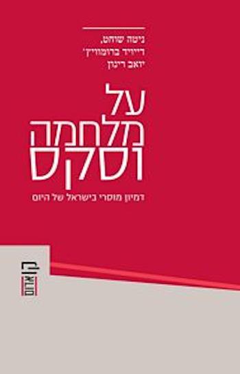 על מלחמה וסקס: דמיון מוסרי בישראל של היום
