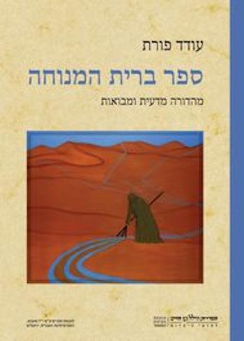 ספר ברית המנוחה-מהדורה מדעית ומבואות