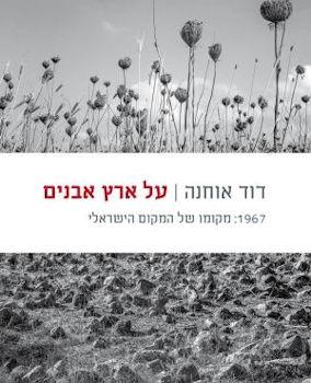 על ארץ אבנים-1967: מקומו של המקום הישראלי