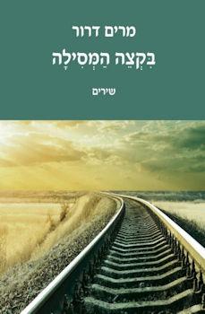 בקצה המסילה: שירים
