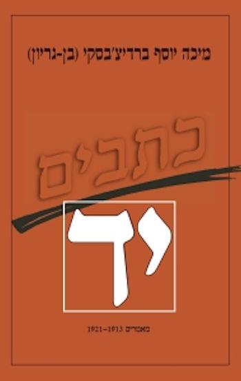 כתבי מיכה יוסף ברדיצ&rsquo,בסקי יד&rsquo,