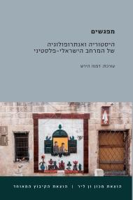 מפגשים: היסטוריה ואנתרופולוגיה של המרחב הישראלי-פל