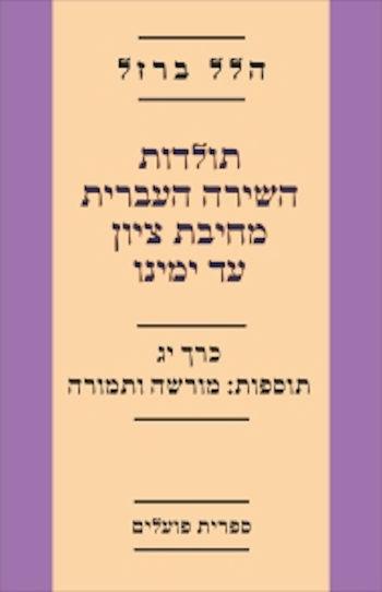 תולדות השירה העברית כרך יג
