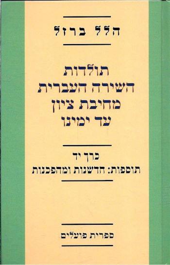 תולדות השירה העברית מחיבת ציון עד ימינו כרך יד